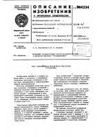 Патент 964234 Скважинная штанговая насосная установка