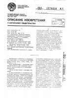Патент 1574454 Способ изготовления строительных изделий