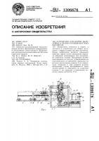 Патент 1306676 Устройство для сборки,вальцовки и сварки кузовов шахтных вагонеток