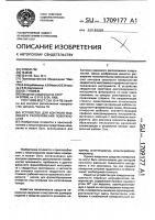 Патент 1709177 Устройство для контроля взаимного расположения поверхностей