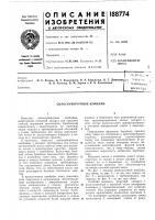 Патент 188774 Силосоуборочный комбайн