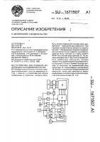 Патент 1671507 Устройство для передачи информации на подвижной состав