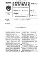 Патент 660532 Амплитудный детектор