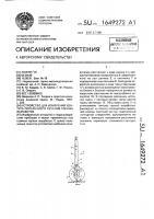 Патент 1649272 Устройство для измерения контура поперечного сечения горных выработок