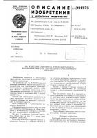 Патент 944976 Колесный движитель упорно-шагающего взаимодействия для снегоходного транспортного средства