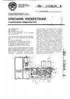 Патент 1174219 Механизированная поточная линия для сборки и сварки металлоконструкций