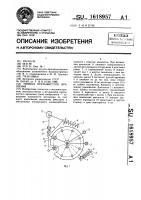 Патент 1618957 Привод прерывистого вращения