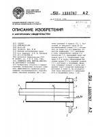 Патент 1333787 Глушитель шума выпуска двигателя внутреннего сгорания