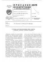 Патент 201178 Установка для приготовления смеси селитры с жидким горючим, наприл1ер игданита