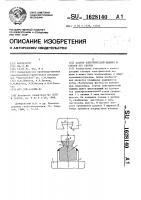Патент 1628140 Статор электрической машины и способ его сборки
