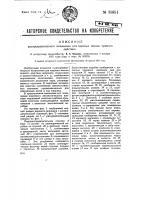 Патент 35851 Распределительный механизм для паровых машин прямого действия