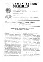 Патент 345245 Устройство для вьщеления тяжелых примесей из волокнистого материала