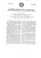 Патент 39314 Способ комбинированного дубления растительными дубителями нескольких сортов голья