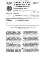Патент 653156 Устройство для привода тормоза транспортного средства при испытаниях