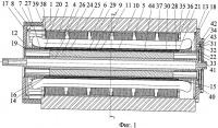 Патент 2474945 Электромашина