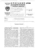 Патент 411384 Патент ссср  411384