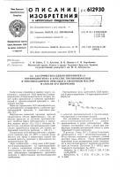 Патент 612930 4,6,6-триметил-3,-децоксипропилен1,3-пиримидинтион-2 в качестве противоизносной и противозадирной присадки к смазочным маслам и способ его получения