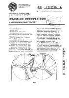 Патент 1222718 Трепальный барабан
