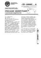 Патент 1208307 Скважинный штанговый насос