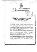 Патент 153745 Патент ссср  153745