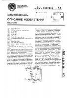 Патент 1342436 Устройство для связи двухпроводной линии с четырехпроводной телефонного линейного ретранслятора