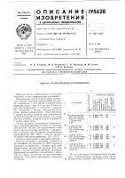 Патент 195628 Способ стабилизации полиэтилена