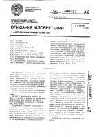 Патент 1500487 Устройство для резки длинномерного материала
