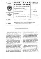 Патент 696628 Кнопочный номеронабиратель