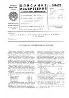 Патент 517628 Смазка для горячей обработки металлов