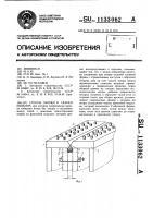Патент 1133062 Способ сборки и сварки изделий