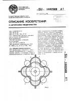 Патент 1442569 Пильный волокноотделитель