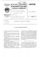 Патент 465742 Регенеративный приемник