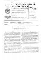 Патент 218724 Способ изготовления заготовок металлокерамических деталей