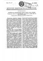 Патент 23606 Устройство для автоматической приемки резины из-под каландра