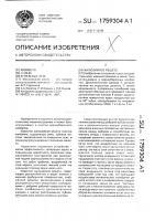 Патент 1759304 Жалюзийное решето