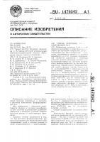Патент 1470342 Способ флотации фосфорсодержащих руд