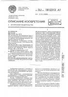 Патент 1812313 Способ обезвоживания сапропелей и устройство для его осуществления