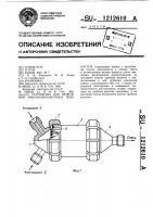 Патент 1212610 Устройство для нанесения многокомпонентных жидкостей