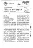 Патент 1747745 Ветродвигатель
