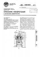 Патент 1461635 Электрогидравлический вибропресс