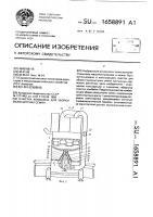 Патент 1658891 Очистка комбайна для уборки малосыпучих семян