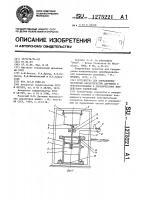 Патент 1275221 Устройство для определения частотных характеристик датчиков с чувствительными к динамическому воздействию элементами