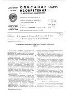 Патент 166735 Устройство взрывобезопасной громкоговорящейсвязи