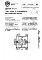Патент 1362941 Разделитель потока трубопоршневой установки