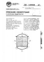Патент 1269809 Водомаслоотделитель