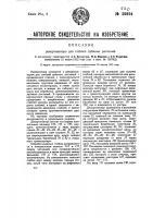 Патент 29924 Декортикатор для стеблей лубяных растений