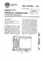 Патент 1477592 Прицепное транспортное средство