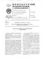Патент 211112 Устройство для фототрансформирования изображений