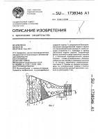 Патент 1738346 Стружкодробилка