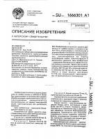 Патент 1666301 Состав для борьбы с окрашивающими и плесневыми грибами